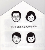あんしんのリモデル.jpg