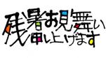E6AE8BE69A9120UP-thumbnail25B15D-thumbnail2[1].jpg